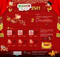 春节网页模版