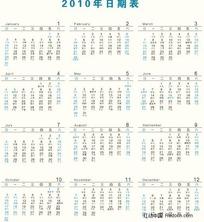 2010年日期表