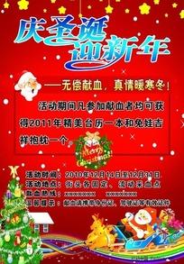 圣诞元旦献血活动宣传海报
