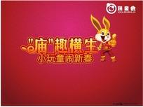兔年春节儿童活动海报