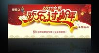 2011-庆典节日新年篇
