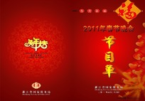 2011年春节节目单