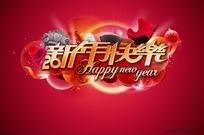 2011新年快乐艺术字psd设计