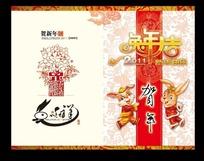 2011辛卯年贺卡