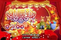 2011春节财神到贺岁PSD分层模板