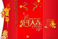 2011春节三折页贺卡PSD分层模板