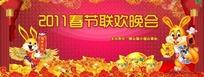 2011春节联欢晚会背景图