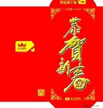 2011春节红包设计