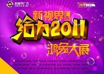 给力2011春节海报