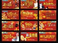 2011春节气氛布置设计矢量素材大合辑