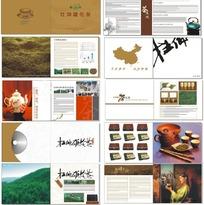 茶道包装宣传册