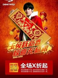 德尔惠2011春节促销海报