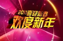 2011喜迎新春 欢度新年字体设计