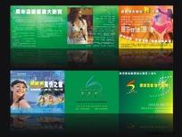 酒店五周年庆典宣传3折页