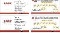 中国平安名片