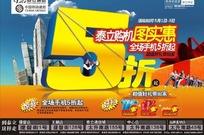 5折手机促销海报