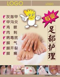 灰指甲广告