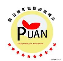 普安志愿者服务队标志