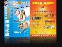 酒店5周年庆典宣传单