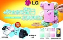 LG冰淇淋手机宣传海报psd