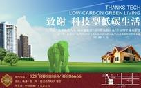 低碳房地产广告