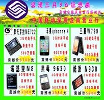 中国移动营业厅手机宣传海报