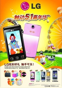 LG手机活动海报设计