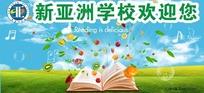 亚洲学校欢迎您户外广告