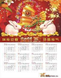 2011年兔年年历