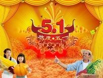 农村欢度51劳动节舞台背景