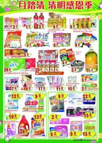 清明节超市宣传页