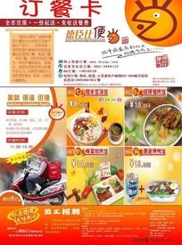 餐饮宣传页