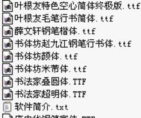 流行火热的漂亮中文字体   字体下载