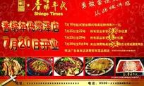 香锅年代开业海报设计