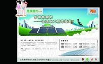 太阳能工程展板