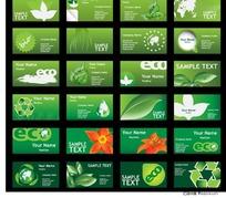 清新绿色商业名片矢量素材
