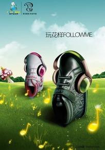 富罗米男女鞋宣传海报