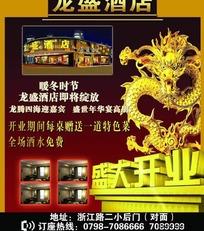 龙盛酒店宣传单