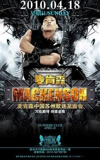 麦肯森歌迷见面会宣传