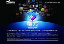 魔方3d智能娱乐点歌系统