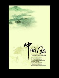 中国风名片设计欣赏PSD模板素材