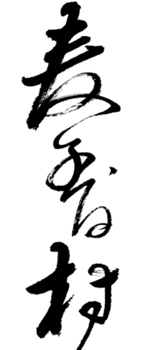 麦字体图片_麦字体设计素材