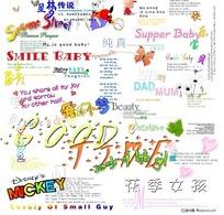 儿童艺术字体PSD分层素材
