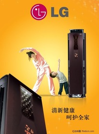 LG柜机空调海报PSD分层模板
