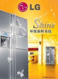 LG环保双门冰箱海报PSD分层模板