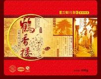 鹤香楼月饼盒包装平面图