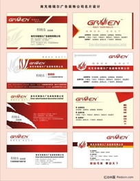 广告装饰公司名片设计模板