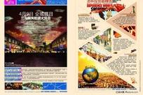 2011第二期宣传单转曲