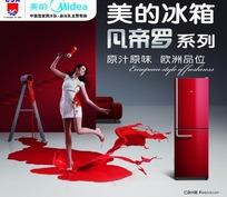 美的凡帝罗冰箱创意广告PSD分层模板