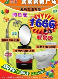 劝宝购物广场淮特卫浴专版优惠海报
